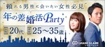 【東京都銀座の婚活パーティー・お見合いパーティー】シャンクレール主催 2018年9月26日