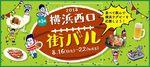 【神奈川県横浜駅周辺の趣味コン】街コンジャパン主催 2018年8月17日
