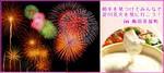 【大阪府梅田の恋活パーティー】大阪街コン企画主催 2018年8月4日