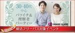 【東京都新宿の婚活パーティー・お見合いパーティー】シャンクレール主催 2018年9月23日