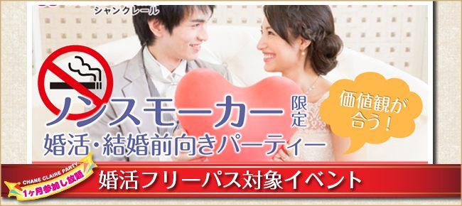 ★…大ヒット!!理想の好条件タイプ…★<9/30 (日) 16:30 新宿1>…\ノンスモーカー限定/◆─婚活・結婚前向きパーティー