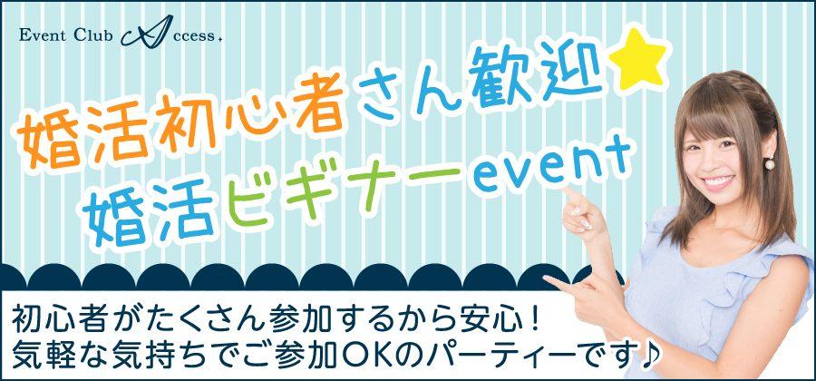 【9/15|長野】婚活初心者さん歓迎★婚活ビギナーevent