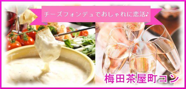 美味しいチーズフォンデュ&お酒を楽しむ出会いパーティー!皆でカードゲームも ♪ in梅田茶屋町コン