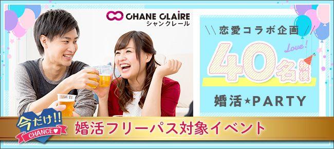 ★…当社自慢!!最高のお洒落Lounge♪…★<9/14 (金) 19:30 新宿1>…\40名規模/★恋愛コラボ婚活パーティー