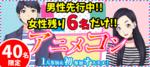 【福岡県天神の趣味コン】街コンkey主催 2018年8月5日