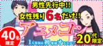 【福岡県天神の趣味コン】街コンkey主催 2018年8月11日