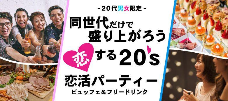 【20代限定】恋に発展しやすい!!着席スタイル♪20s合コンナイト@佐世保