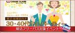 【東京都新宿の婚活パーティー・お見合いパーティー】シャンクレール主催 2018年9月21日