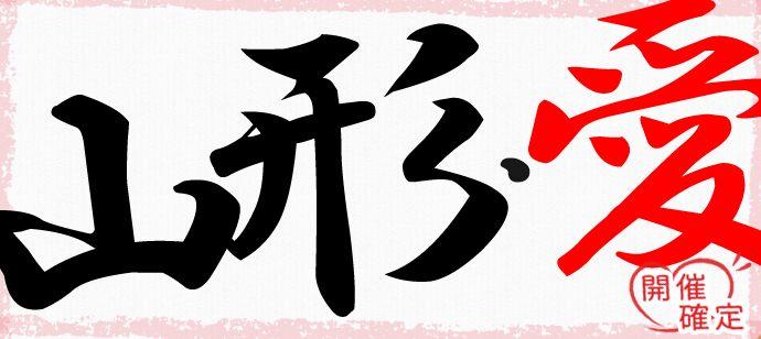 【山形県山形の恋活パーティー】ハピこい主催 2018年9月21日