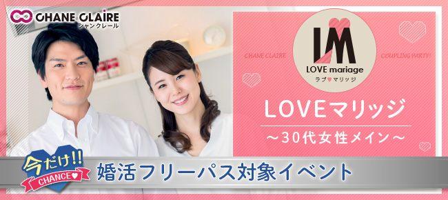 ★…LOVEマリッジ…★<9/27 (木) 19:40 新宿1>…\30代女性メイン/婚活パーティー