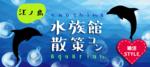 【神奈川県藤沢の体験コン・アクティビティー】株式会社スタイルリンク主催 2018年8月15日