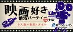 【大阪府心斎橋の婚活パーティー・お見合いパーティー】街コンジャパン主催 2018年10月23日