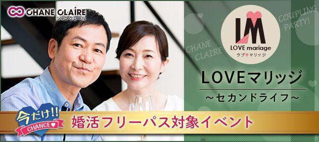 ★…LOVEマリッジ…★<9/24 (祝) 16:00 新宿1>…\セカンドライフ/婚活パーティー