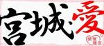 【宮城県仙台の恋活パーティー】ハピこい主催 2018年9月22日