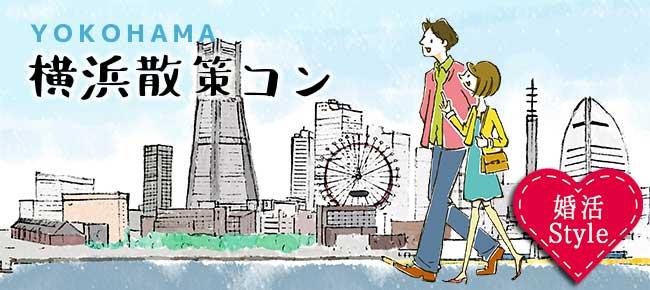 男性40代以上!横浜&中華街散策!【横浜】