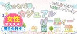 【岡山県表町・田町の恋活パーティー】株式会社リネスト主催 2018年9月1日
