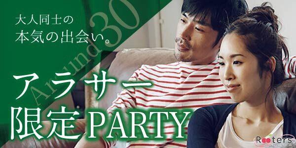 東京恋活200名祭~お盆SP~♪1人参加限定×アラサー限定ビアガーデン夏祭り恋活パーティー
