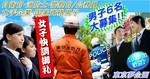 【東京都銀座の恋活パーティー】東京夢企画主催 2018年8月15日