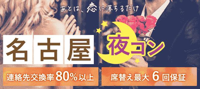 第268回完全着席で一店舗開催ゆっくり会話♪名古屋 夜コン【飲み友・友活・恋活】