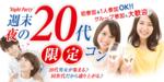 【福井県福井の恋活パーティー】街コンmap主催 2018年9月1日