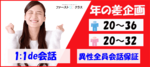 【群馬県高崎の恋活パーティー】ファーストクラスパーティー主催 2018年8月18日