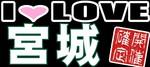 【宮城県仙台の恋活パーティー】ハピこい主催 2018年9月29日