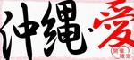 【沖縄県那覇の恋活パーティー】ハピこい主催 2018年9月29日