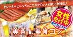 【東京都六本木の街コン】株式会社Rooters主催 2018年8月1日