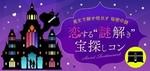 【静岡県静岡の趣味コン】街コンダイヤモンド主催 2018年9月1日
