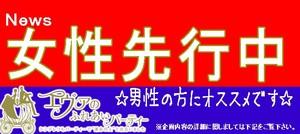 【長野県長野の婚活パーティー・お見合いパーティー】有限会社アイクル主催 2018年8月18日