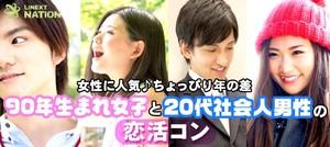 【奈良県奈良の恋活パーティー】株式会社リネスト主催 2018年9月16日
