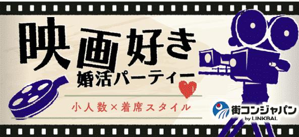 【映画好き限定☆料理付】婚活パーティーin京都