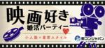 【京都府河原町の婚活パーティー・お見合いパーティー】街コンジャパン主催 2018年7月27日