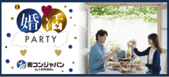 【20-27歳限定☆料理付】婚活パーティーin京都