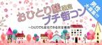 【奈良県奈良の恋活パーティー】オールドデイズ合同会社主催 2018年9月1日