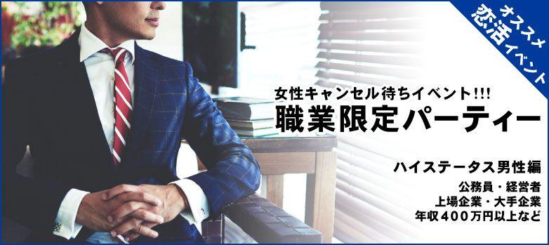 女性に人気の職業限定パーティー♪ハイステータス職業男性編in岐阜