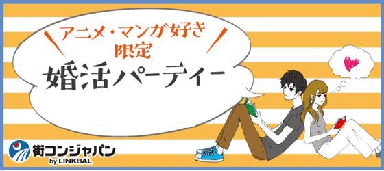 【アニメ・マンガ好き限定☆料理付】婚活パーティーin京都