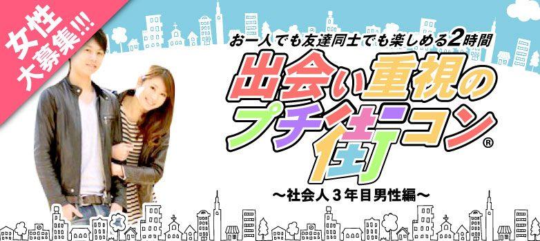 出会い重視の恋活パーティー♪お一人でも友達同士でも楽しめる!社会人3年目男性編in奈良