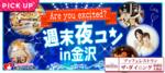 【石川県金沢の恋活パーティー】街コンいいね主催 2018年8月3日