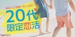【大阪府梅田の恋活パーティー】株式会社Rooters主催 2018年8月16日