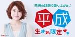 【大阪府梅田の街コン】株式会社Rooters主催 2018年8月17日
