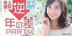 【大阪府梅田の街コン】株式会社Rooters主催 2018年8月22日
