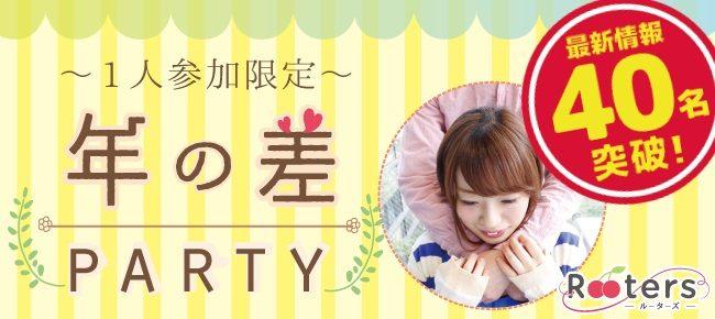 真夏の梅田恋活祭り★1人限定×100人★秋の気配を感じながら同世代で楽しむ夏祭り♪