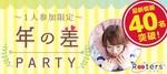【大阪府梅田の街コン】株式会社Rooters主催 2018年8月24日