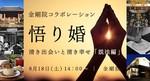 【東京都池袋の婚活パーティー・お見合いパーティー】OTOCON(おとコン)主催 2018年8月18日