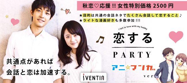共通の話題で絶対盛り上がる♪ 恋するアニマンガPARTY in梅田☆9/29(土)