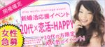 【富山県高岡の恋活パーティー】名古屋東海街コン主催 2018年8月26日