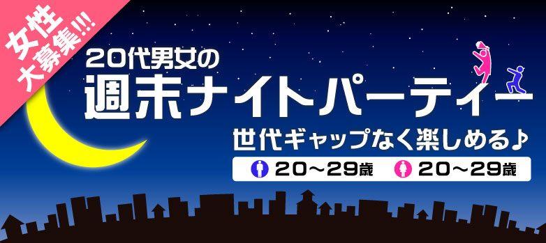 サタデー・ナイト・フェスティバル♡20代男女の恋祭りin鹿児島