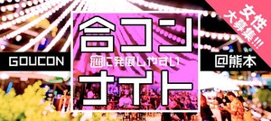 【熊本県熊本の恋活パーティー】オールドデイズ合同会社主催 2018年9月22日