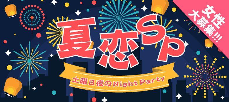 土曜日夜の夏恋SP♡出会いやすいNight★Party★in奈良